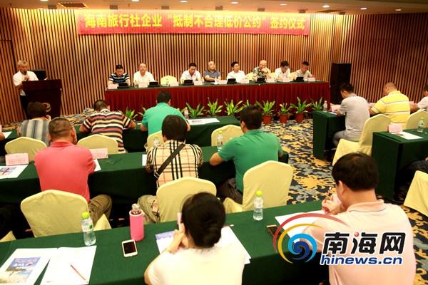 """海南康泰国际等21家旅行社签订抵制""""不合理低价""""公约"""