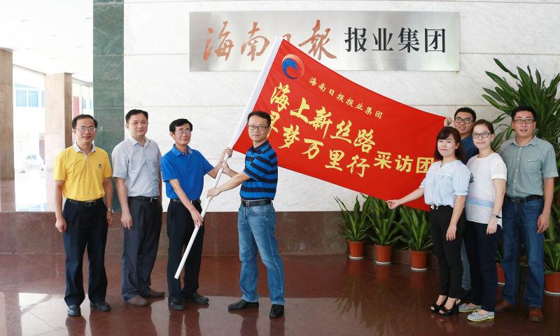 海南日报开启海上新丝路寻梦行 年内前往12个国家