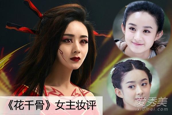 《花千骨》电视剧赵丽颖妆容可爱爆表