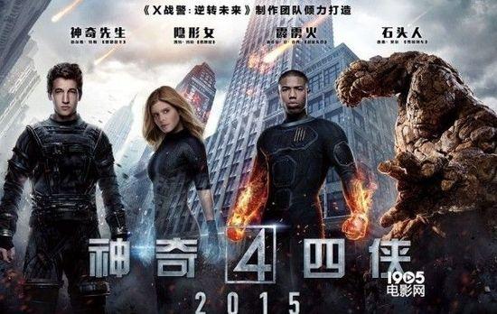 《神奇四俠2015》海報