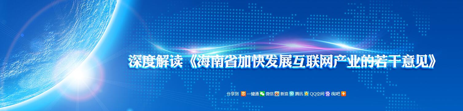 海南每年统筹5亿元设立互联网发展专项资金其中2亿元为天使基金