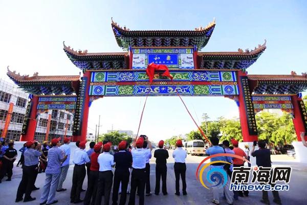 万宁和乐中国龙舟小镇牌楼揭牌 借品牌赛事推动城镇化