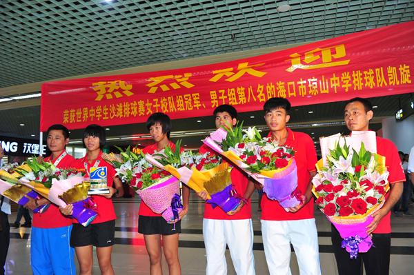 世界中学生沙排锦标赛结束海南3所中学夺得2金1银