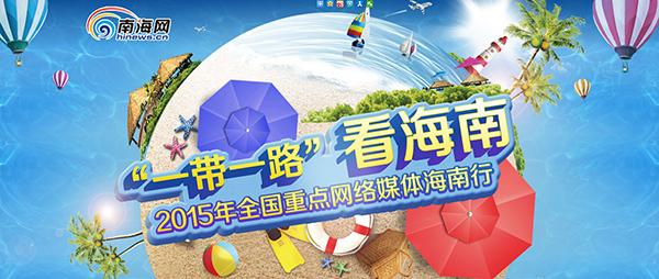 """三亚海棠湾打造""""风情小镇"""":为老百姓建设幸福家园"""