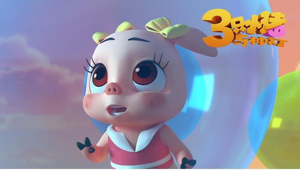 《三只小猪与神灯》暑期上映 国产萌胖子人气爆棚