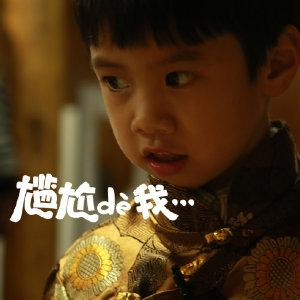 爸爸回来了第二季馨奥合体 甜馨魔性表情合集萌哭嗯哼大王