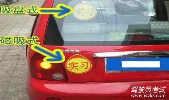 """贴黄底红字的""""实习""""标志.这样就最大程度的减少了其他车主高清图片"""
