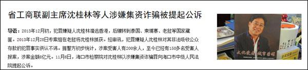 沈桂林涉嫌集资诈骗金额增至8.8亿元受害人增至210人
