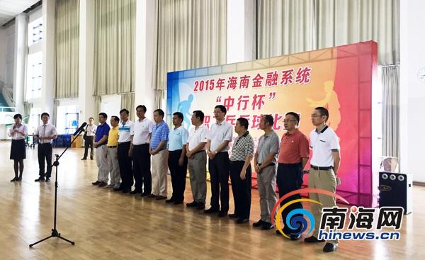 """海南金融工会首届""""中行杯""""职工乒乓球大赛开赛"""