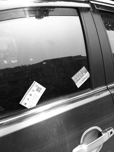 海南车主留神!车窗插名片或让你损失上千元[图]