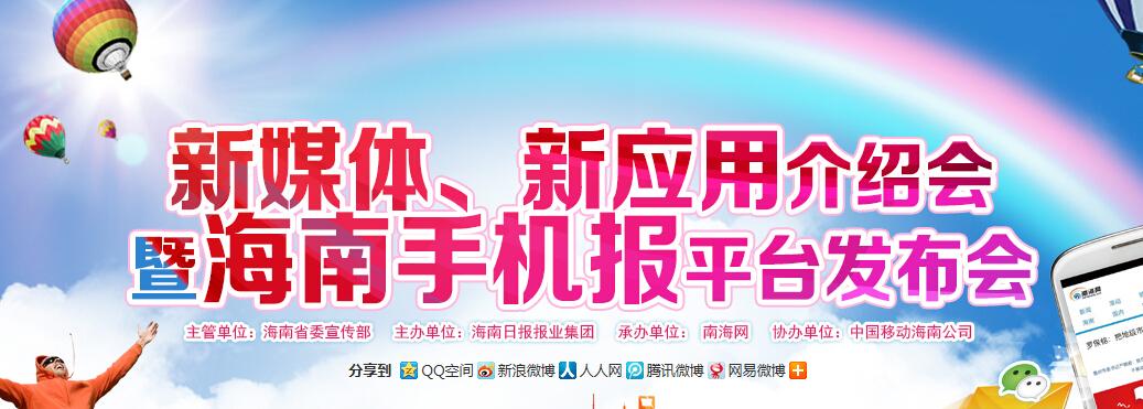 海南日报客户端:为手机用户提供权威全面新闻资讯