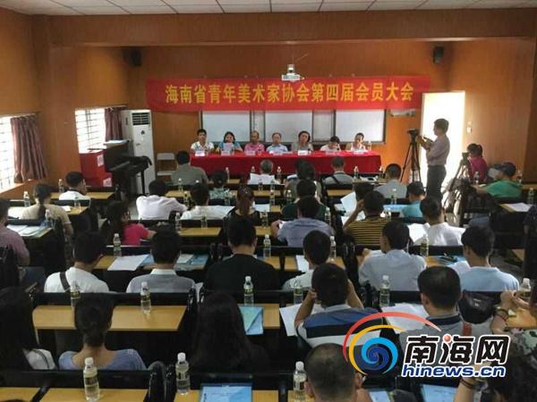 海南省青年美术家协会第四届会员大会顺利召开