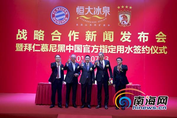 亚洲首例:恒大冰泉成拜仁中国官方指定用水