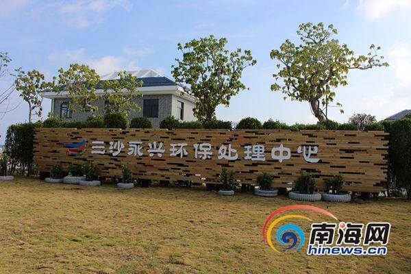 <b>三沙:永兴岛污水处理厂、垃圾转运站投入运行</b>