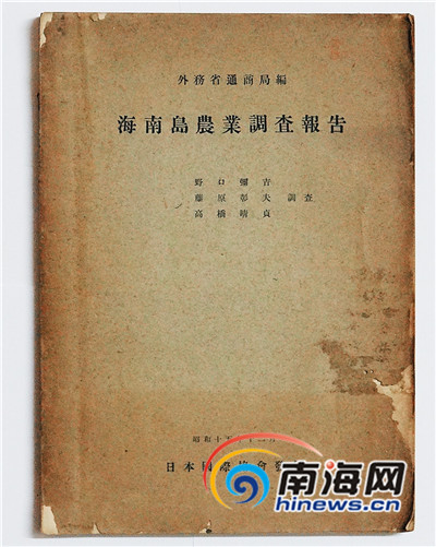 抗战时期日本对海南的经济掠夺 夺石碌铁矿矿产