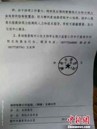 资质机构测学生视力 4人被处分