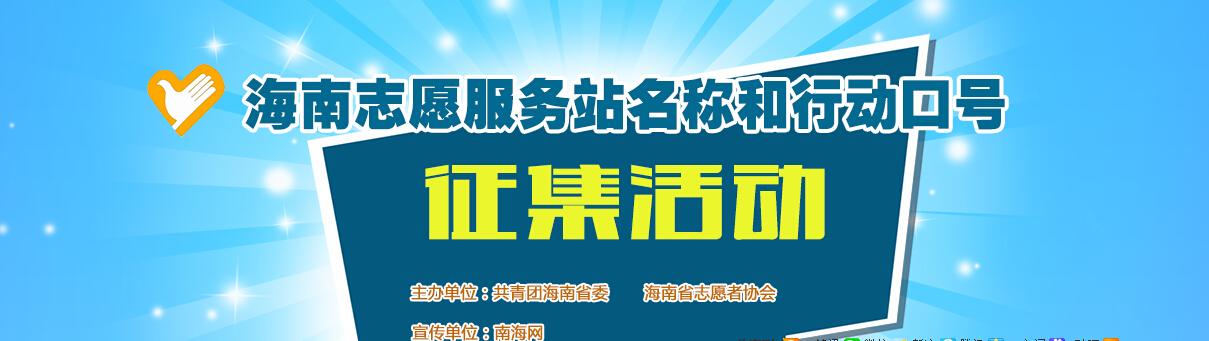 海南志愿服务站名称和行动口号评选结果将于近日公布