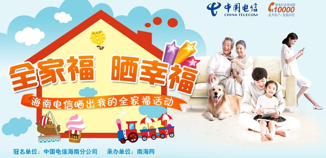 南海网邀您秀出爸比和萌宝合照记录幸福赢iphone6