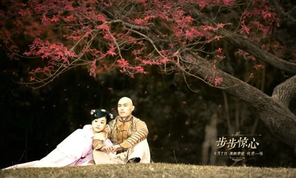 新步步惊心》若曦和四爷看星落-新步步惊心 今日公映 陈意涵台湾腔