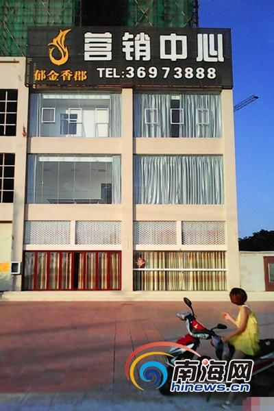 儋州郁金香郡项目涉嫌偷税漏税或面临重罚