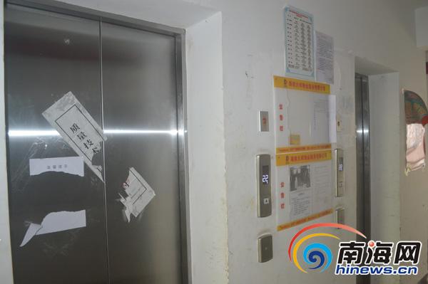 海口22层高住宅楼电梯被查封老太进出不便急得要跳楼