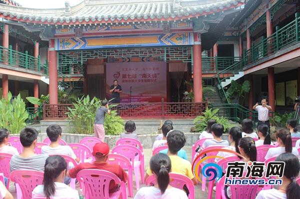 """定安:""""南天情""""捐资助学活动举行58名学子受资助"""