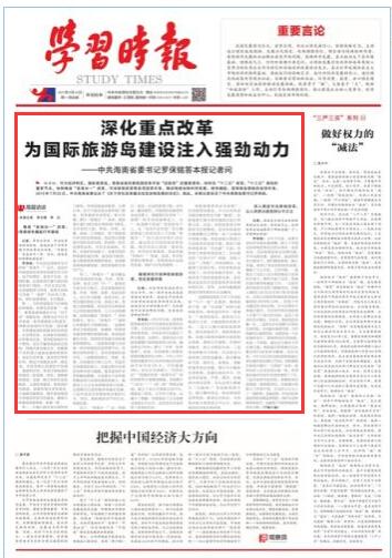 <b>《学习时报》24日头版头条刊发专访罗保铭文章</b>