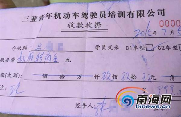 """三亚青年驾校收999元""""服务费""""物价局要求质价相符"""