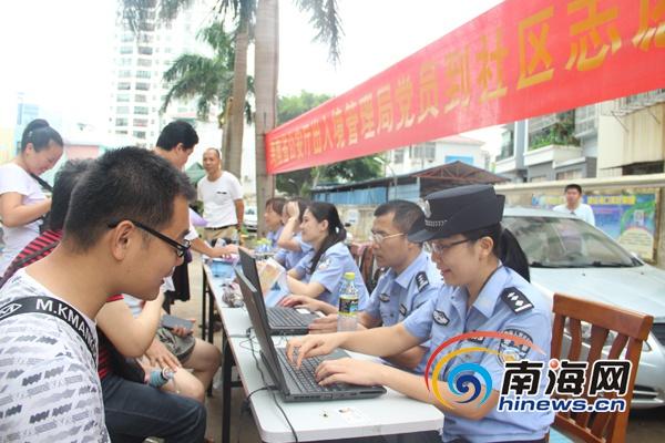 海南省公安厅党员服务进社区构建新型和谐警民关系