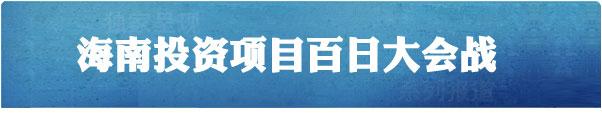 7项目集体落户海南博鳌乐城国际医疗旅游先行区