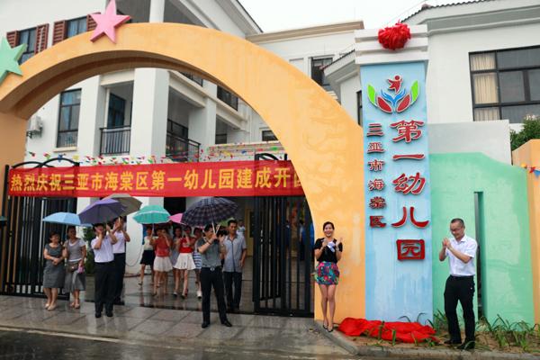 三亚海棠区第一所公办幼儿园开园将对安置区居民免费