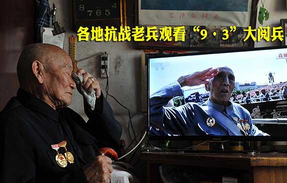 """再敬一次军礼 各地抗战老兵观看""""9・3""""大阅兵"""