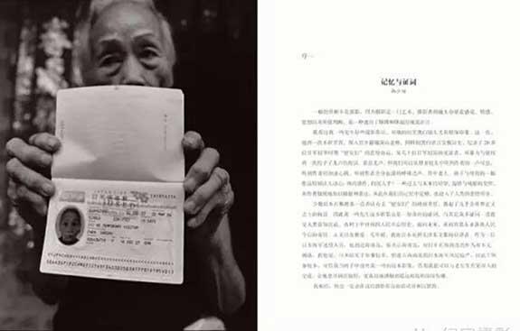 《原告――日军侵琼见证者》出版 讲述海南慰安妇血泪史