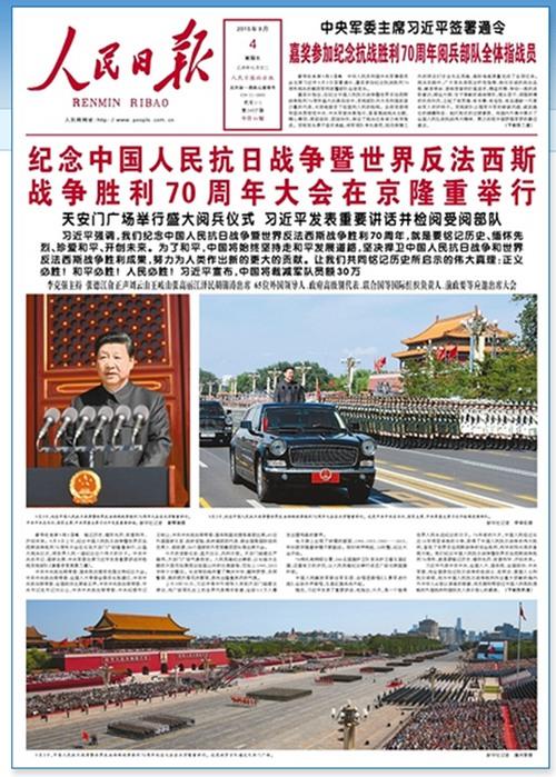 9月4日的《人民日报》,在头版头条刊登了《纪念中国人民抗日战争暨世界反法西斯战争胜利70周年大会在京隆重举行》文章,并在通栏大图展示阅兵分列式的全景大图。