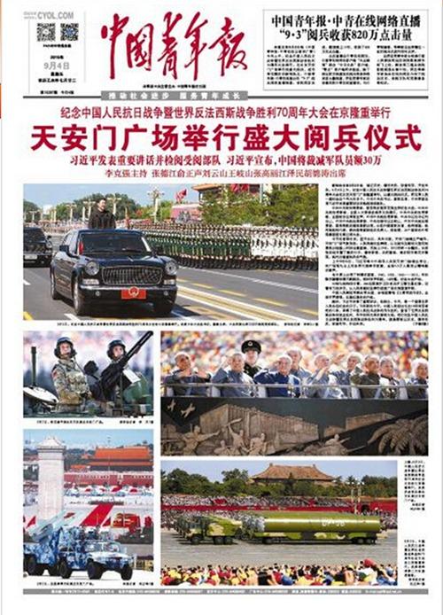 《中国青年报》头版用组图展示了抗战老兵、我军利器等胜利日大阅兵中的亮点。