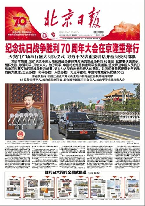 《北京日报》5-12版,全景式报道了胜利日大阅兵的全过程,并发表文章《裁军30万 共护和平》。