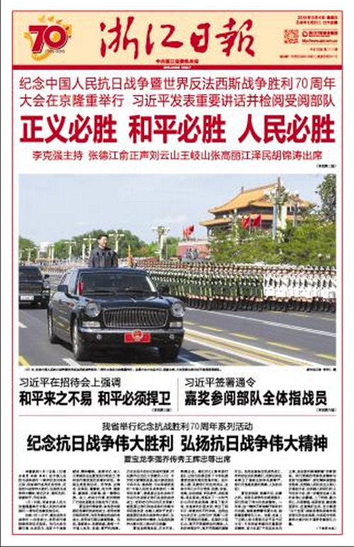《浙江日报》在头版刊登文章《正义必胜 和平必胜 人民必胜》,并配上了习近平总书记检阅军队的照片。