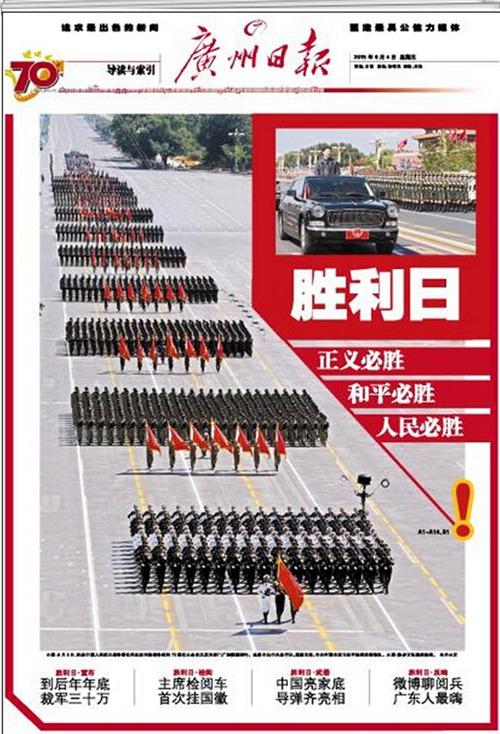 《广州日报》头版,全版刊登胜利日大阅兵图片。在12版,发表了《微博聊阅兵 广东人最嗨》文章。