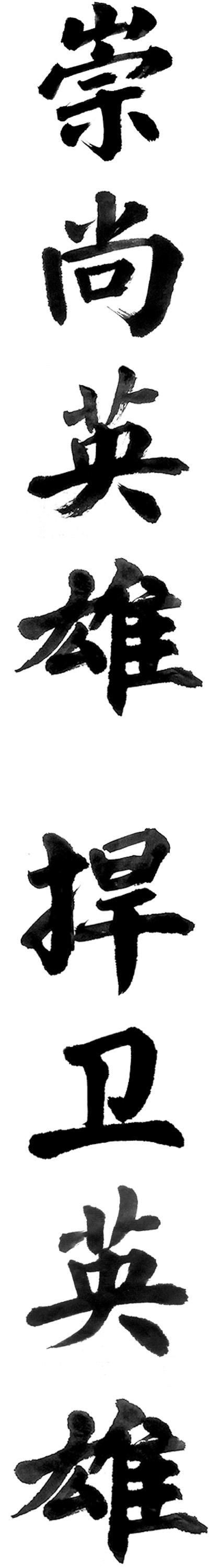 """崇尚英雄捍卫英雄(对话价值观(38)・(实现""""中国梦""""呼唤更多英雄))"""
