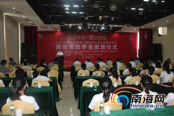 2019海南省希望工程圆梦行动举行600名学生分享300万元资助金