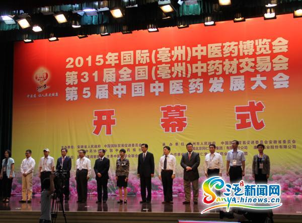 <b>三亚市中医院受邀参加第五届中国中医药发展大会</b>