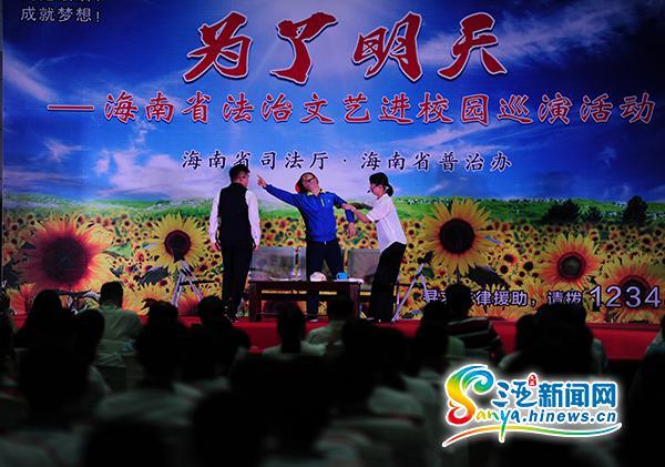 """""""为了明天——海南省法治文艺进校园""""巡演三亚启动"""