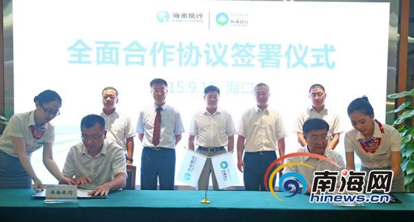 <b>海南银行与西藏银行在海口签署《全面合作协议》</b>