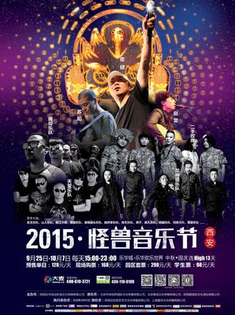 娱乐资讯_南海网 新闻中心 娱乐新闻 娱乐动态    搜狐娱乐讯2015西安怪兽音乐