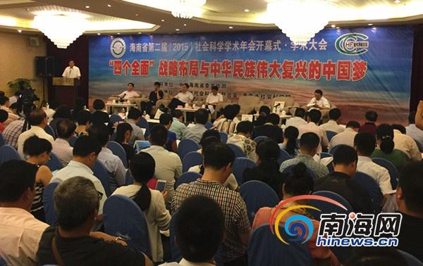 海南省第二届社科学术年会开幕将有14场学术研讨活动