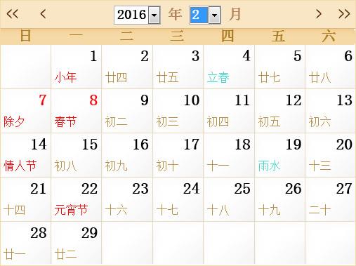 2016年日历表,2016年农历表图片
