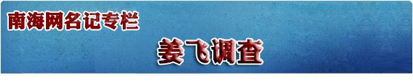 【姜飞调查】久力神添加有毒物质销往全国海南率先斩断销售网络