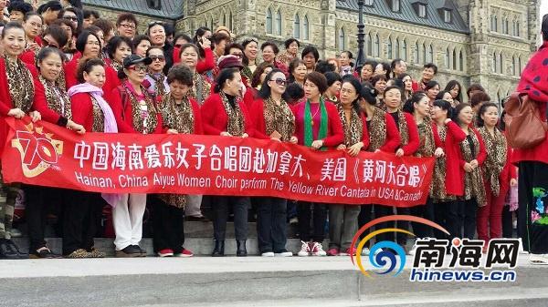 <b>海南爱乐女子合唱团在渥太华国会山庄演出</b>