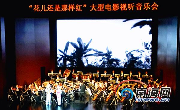 长影乐团《花儿还是那样红》电影视听交响音乐会海口举行