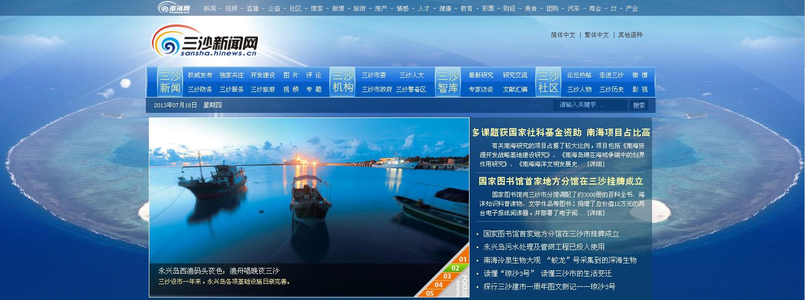 <b>三沙鸭公岛上渔民笑颜多:开办渔家乐发展旅游服务</b>